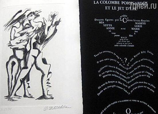 «Livre d'artiste / Книга художника»