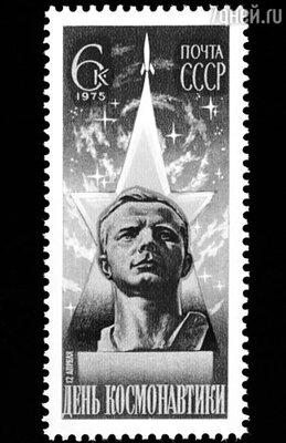 Почтовая марка, 1975 год  в Музее космонавтики