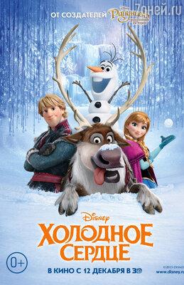 29 ноября состоится премьера анимационного фильма Disney «Холодное сердце»