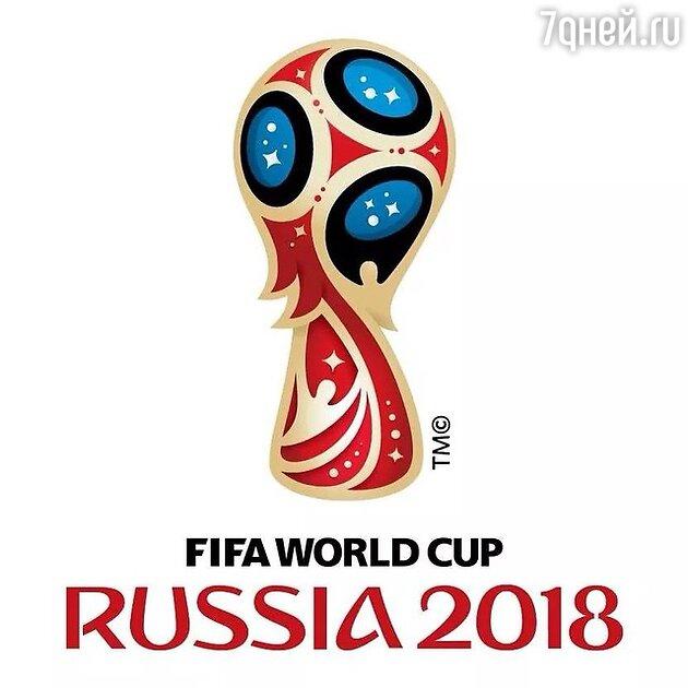 Официальная эмблема Чемпиона мира по футболу 2018