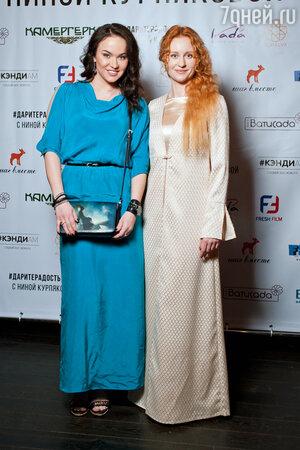 Мария Берсенева и Нина Курпякова
