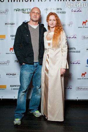 Гоша Куценко и  Нина Курпякова