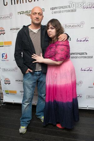 Гоша Куценко и Ирина Плаксина
