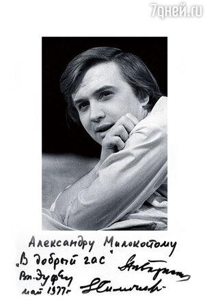 Александр Милокостый