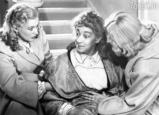 В фильме «Весна» партнершей Раневской стала Любовь Орлова. 1947 г.