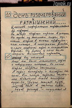 Страница из дневника Даля
