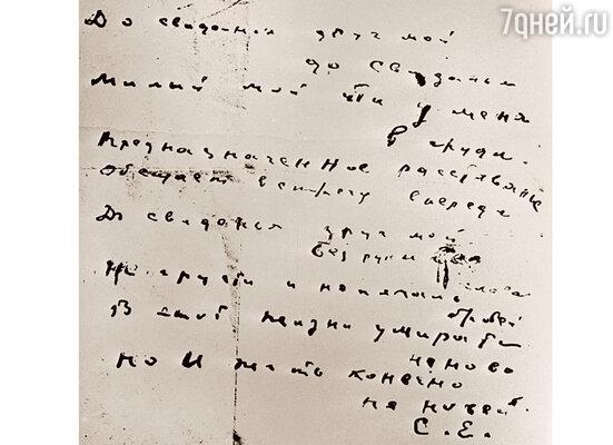 Прощальное стихотворение Есенина, написанное кровью