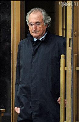 На протяжении двадцати лет Бернард Мэдофф был легендарной фигурой на Уолл-стрит, последним «рыцарем финансов», как его величали газетчики