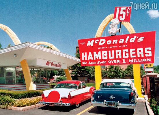 Город Феникс. Первый «Макдоналдс», на котором появились золотые арки, ставшие со временем эмблемой сети. Фрейдисты видели в них символ огромных грудей, которые накормят весь мир...