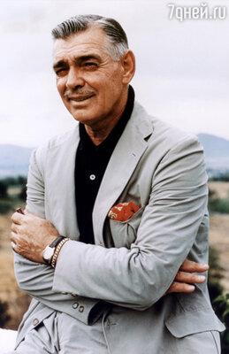 Титул «Король Голливуда» сохранился за Кларком Гейблом до самой смерти