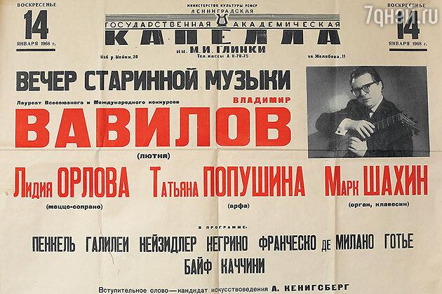 Афиша концерта Владимира Вавилова