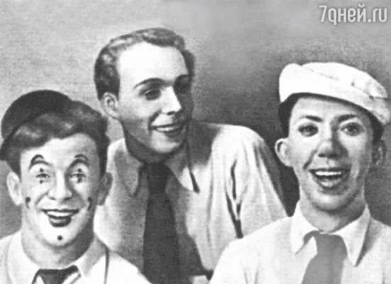 С легендарным клоуном Карандашом (крайний слева). Конец 40-х