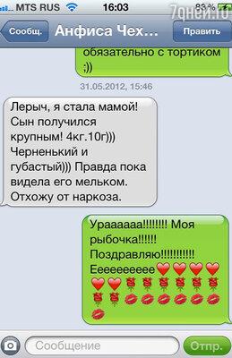 Из микро-блога Анфисы Чеховой в Twitter