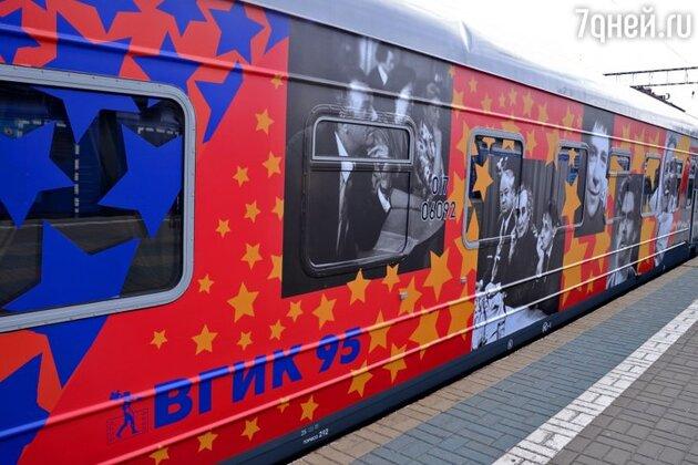 Юбилейный брендированный поезд «ВГИК-95»