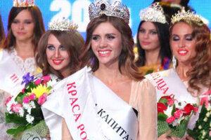 Звездное жюри выбрало «Красу России-2014»