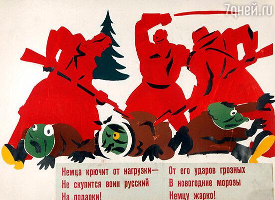 Агитационный плакат и фронтовая фотография времен ВОВ