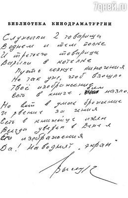 Стихотворение, которое Высоцкий посвятил Смехову. 1969 г.
