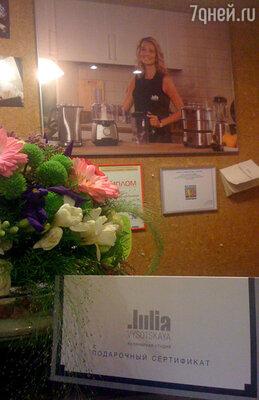 «В Кулинарной студии Юлии Высоцкой вы можете приобрести сертификат на любое кулинарное занятие.Итальянские классы, сладкие секреты приготовления любимых десертов, занятия по стейкам и многое многое другое — каждый найдет что-то для себя. Вы можете купить сертификат он-лайн или приобрести сертификат в студии»
