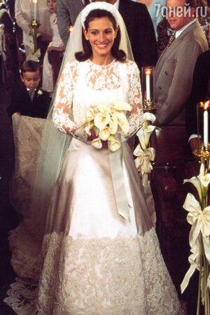Джулия Робертс «Сбежавшая невеста» свадебное платье