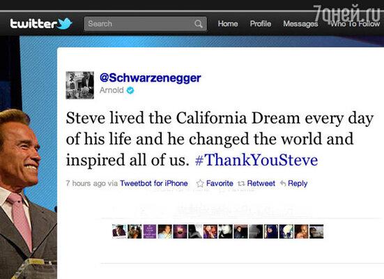 «Стив каждый день жил калифорнийской мечтой. Он менял мир и вдохновлял нас. Спасибо тебе, Стив», – написал Арнольд Шварценеггер в своем микроблоге Twitter.