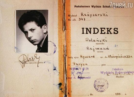 Студенческий билет Романа Полански.