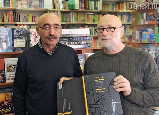 Писатель Григорий Остер и карикатурист Андрей Бильжо
