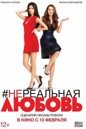 Марина Александрова и Равшана Куркова в фильме «Нереальная любовь»
