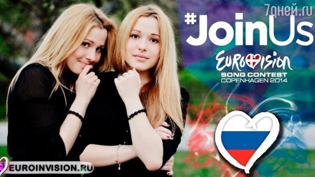 Сестры Толмачевы представят Россию на «Евровидении-2014»