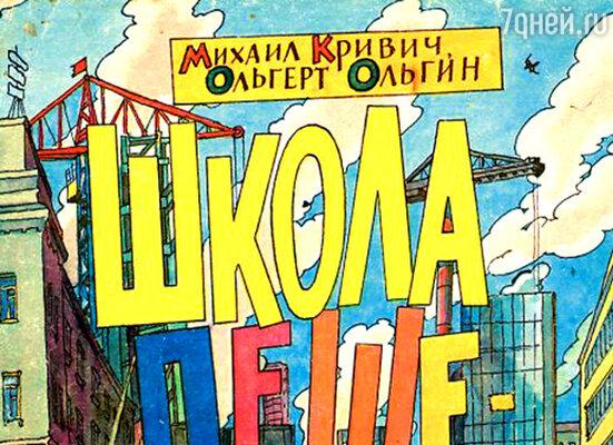«Большое и маленькое: детская книга как художественный объект»