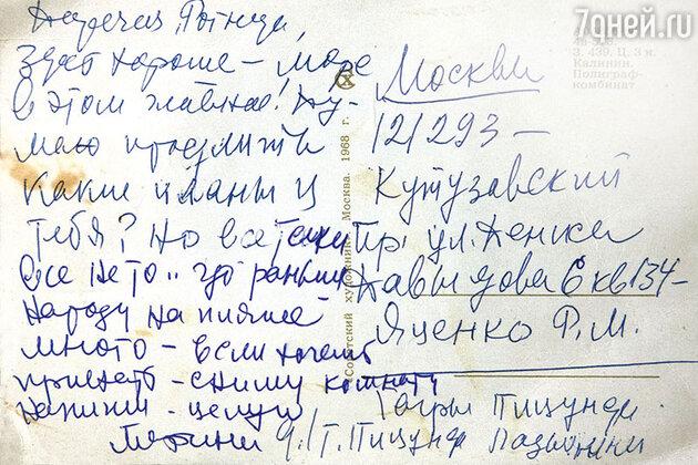 «Эту открытку Марина прислала мне с моря, куда уехала сразу после развода с Пырьевым»