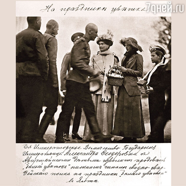 Императрица Александра Феодоровна