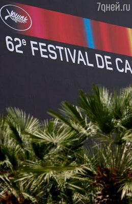 62-й Каннский кинофестиваль