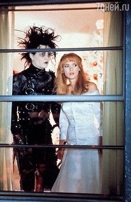 С Джонни Деппом в картине «Эдвард руки-ножницы». 1990 г.