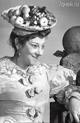 «Внешность свою Фаина ненавидела. Говорила: «Господи, как увижу девушку — носик, ротик маленький, талия рюмочкой, как я ей завидую! Душубы дьяволу отдала, чтобы стать изящной». В фильме «Золушка», 1947 г.