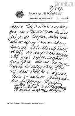 Фаина Григорьевна часто писала Глебу Скороходову письма — свидетельства их нежной дружбы, которая рассыпалась в один момент