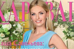Читайте в новом номере журнала «Караван историй» (май2016)