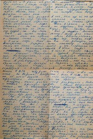 Фрагмент письма Владимира Высоцкого