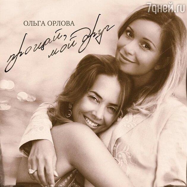 Ольга Орлова с Жанной Фриске