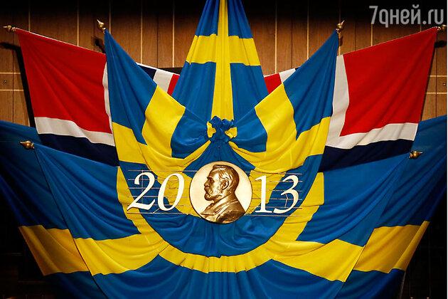 Вручение Нобелевской премии в 2013 году