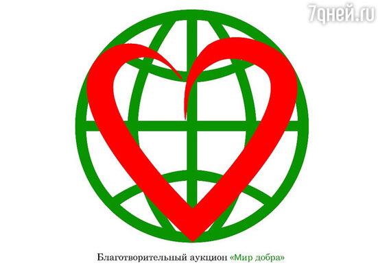 26 октября пройдет благотворительный аукцион «Мир Добра»
