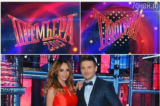 Сергей Лазарев и Екатерина Варнава