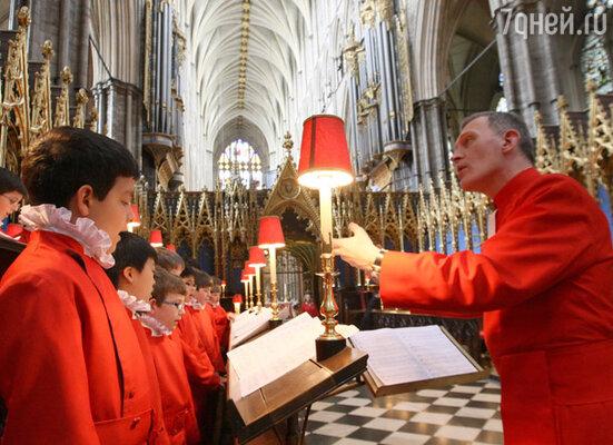 Репетиции хора Вестминстерского аббатства