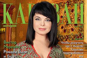 Читайте в новом номере «Каравана историй» (июль 2013)