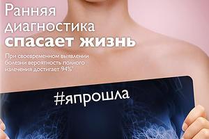 Маммолог о ранней диагностике рака груди: «Исследование занимает ровно пять минут»