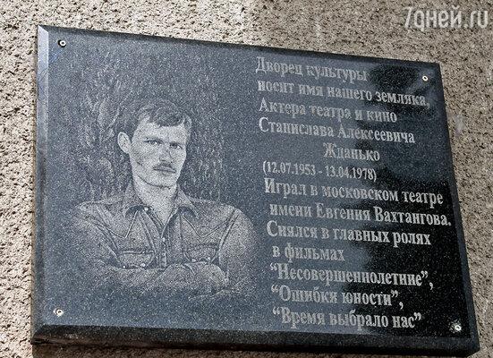 Памятная доска на стене Дворца культуры  в Черепаново
