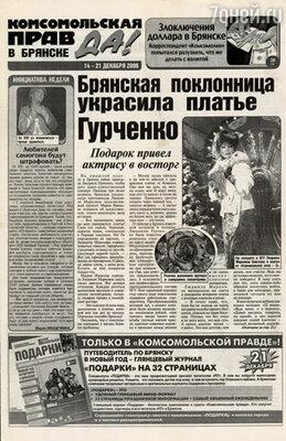Брянские журналисты не знали, что автор необычных цветов — не их землячка, а москвичка Ирина Великанова
