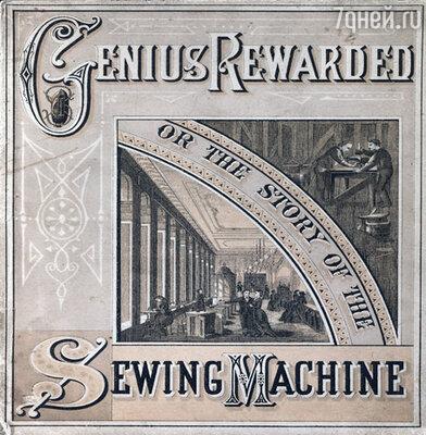Обложка буклета, 1880 год