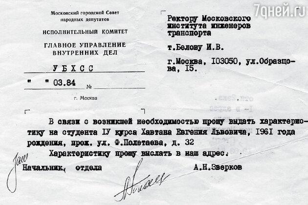 Письмо в институт Евгения Хавтана с Петровки
