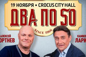 Алексей Кортнев и Камиль Ларин отметят «Два по 50»