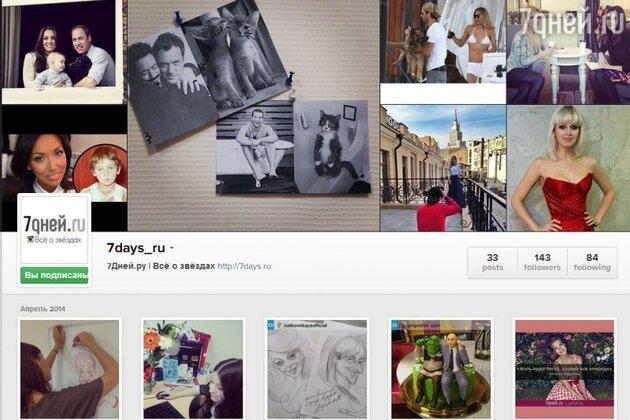 Instagram редакции — @7days_ru